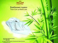 Одеяло Love You 195Х215 бамбук